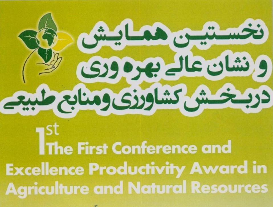 نخستین همایش و نشان عالی بهره وری در بخش کشاورزی و منابع طبیعی