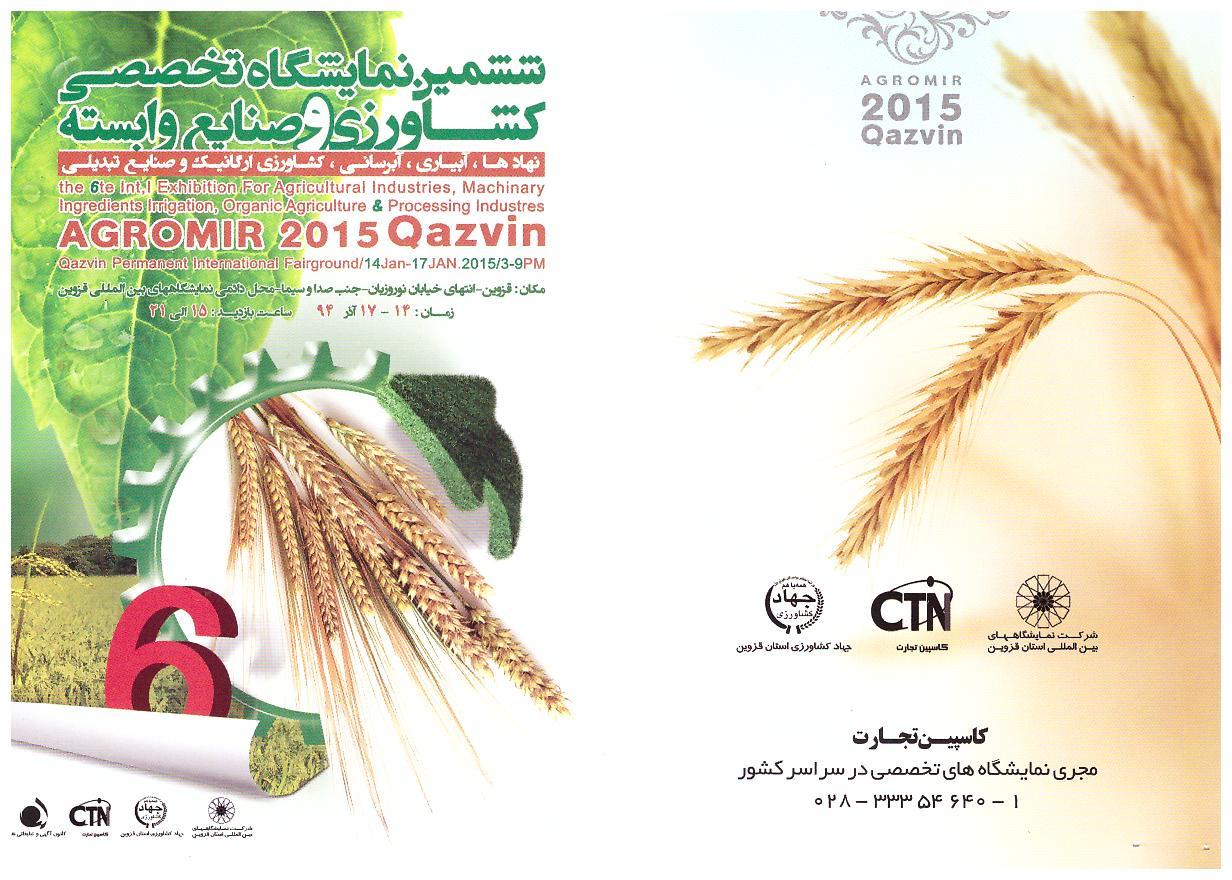 ششمین نمایشگاه تخصصی کشاورزی و صنایع وابسته