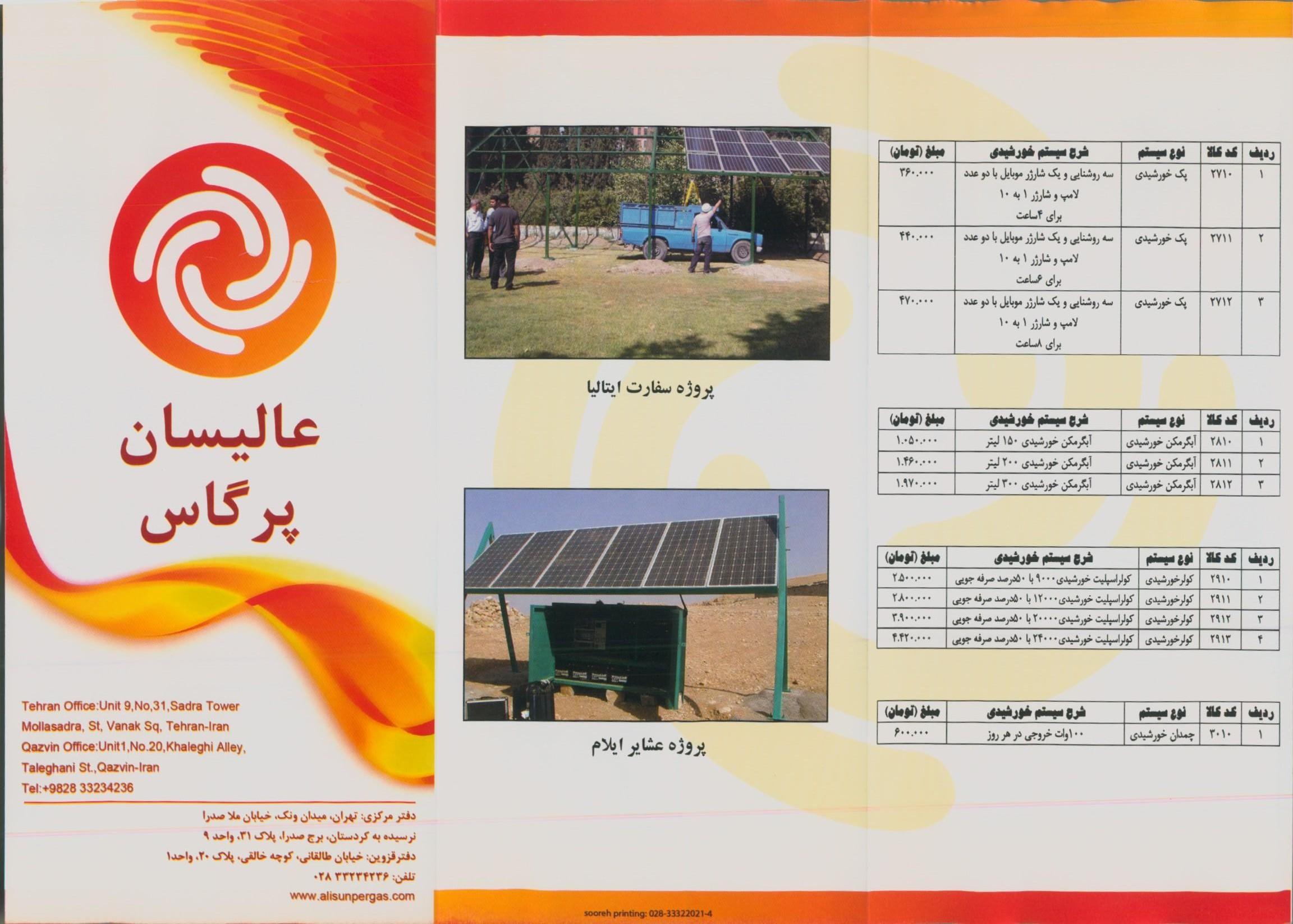 انرژی خورشیدی عالیسان پرگاس