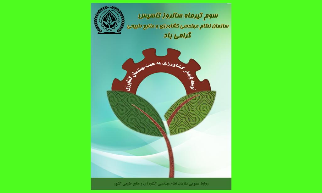 پیام تبریک رییس سازمان نظام مهندسی کشاورزی و منابع طبیعی کشور بمناسبت سوم تیرماه