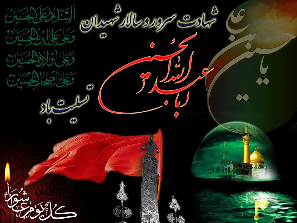 شهادت سرور و سالار شهیدان اباعبدالله الحسین تسلیت باد