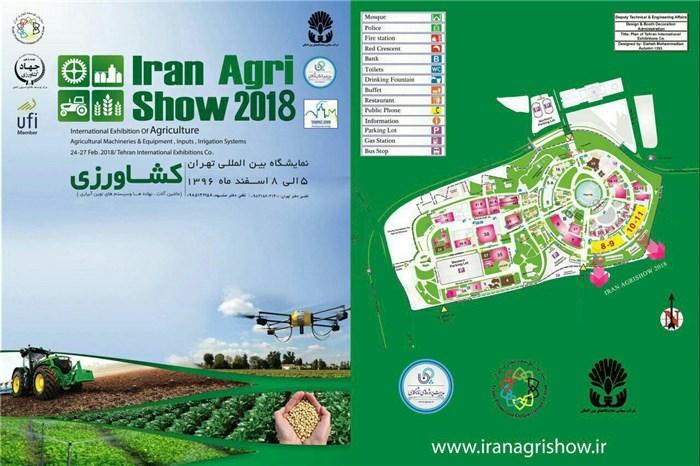 نمایشگاه بین المللی ماشین آلات کشاورزی، نهاده ها، و سیستم های نوین آبیاری