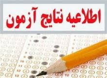 نتایج قبولین در آزمون آبیاری تحت فشار استان قزوین
