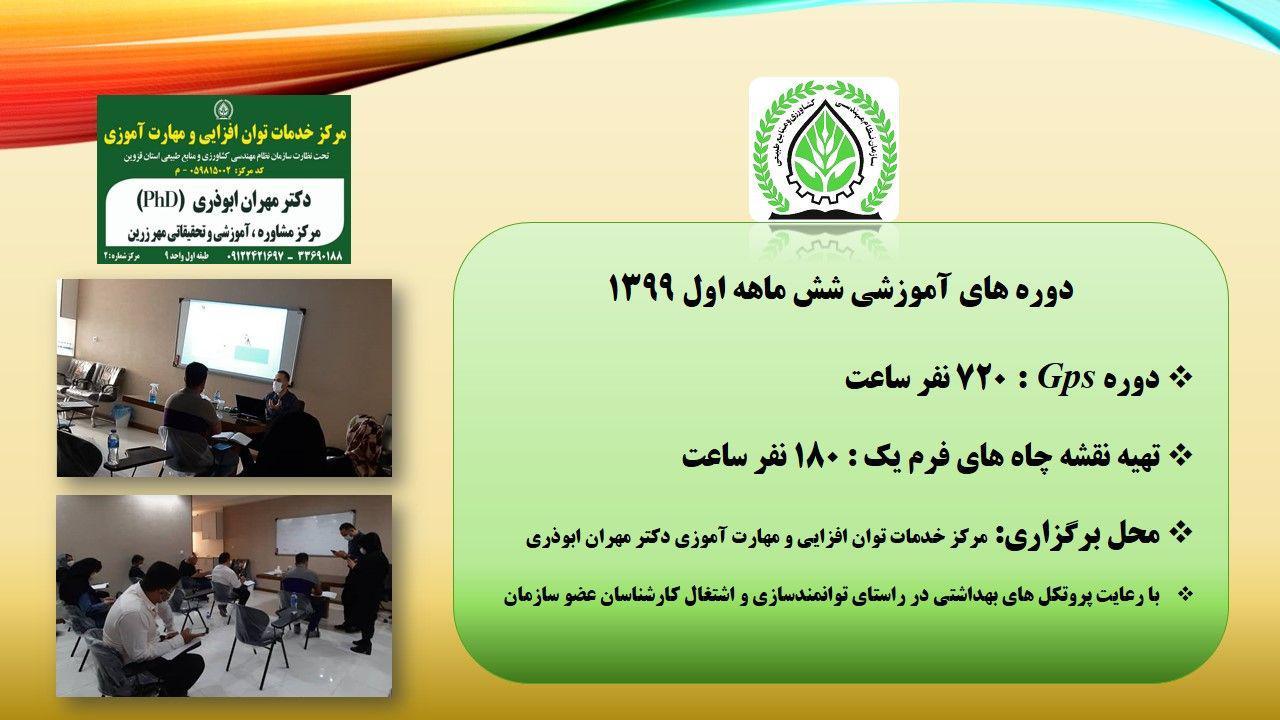 دوره های آموزشی نظام مهندسی کشاورزی و منابع طبیعی استان قزوین