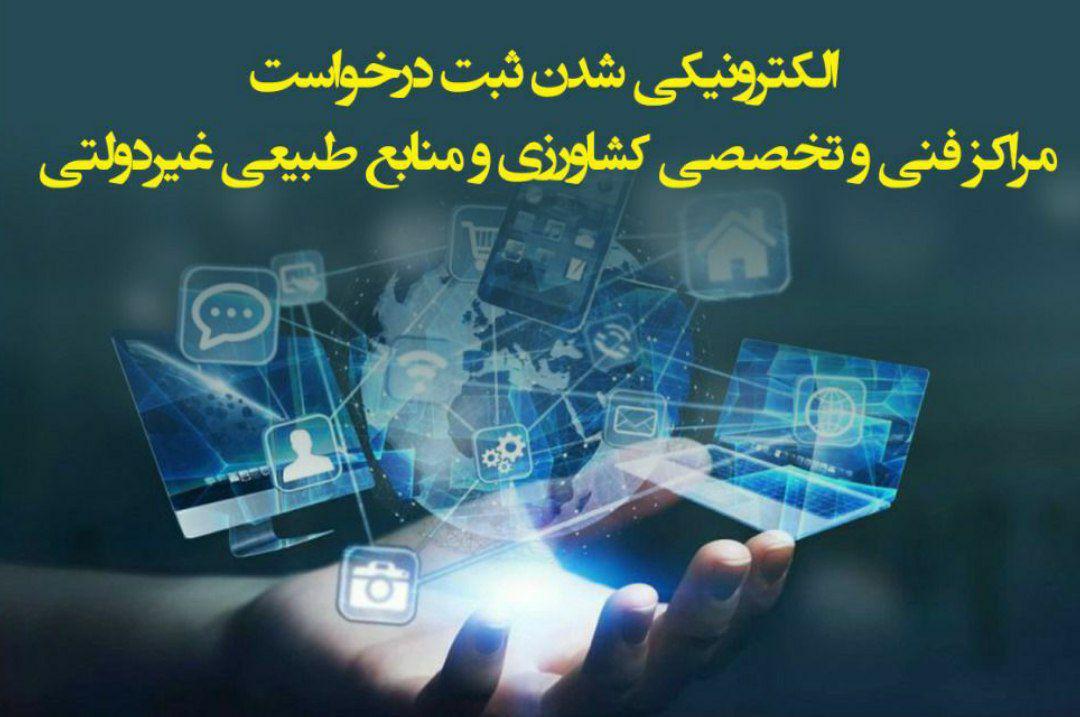 الکترونیکی شدن ثبت درخواست مراکز فنی و تخصصی کشاورزی و منابع طبیعی غیردولتی