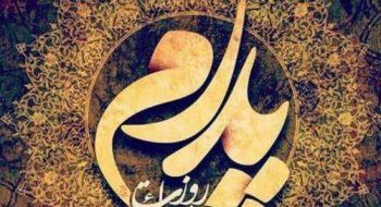 ?ولادت امام علی (ع)، روز مرد و بزرگداشت مقام پدر گرامی باد