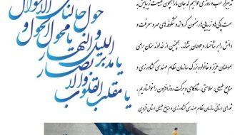 پیام نوروزی شورای نظام مهندسی کشاورزی و منابع طبیعی استان قزوین
