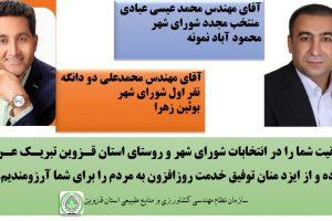 موفقیت اعضای سازمان نظام مهندسی کشاورزی و منابع طبیعی استان قزوین را در *ششمین دوره شورای اسلامی شهر و روستا*