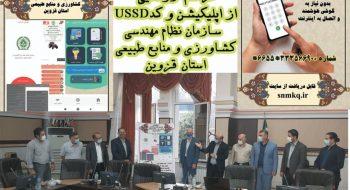 رونمایی از اپلیکیشن و USSD سازمان نظام مهندسی کشاورزی و منابع طبیعی استان قزوین