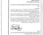تصویر نامه وزیر محترم جهاد کشاورزی با موضوع پرورش ماهی در محیط های محصور دریایی